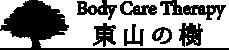 肩こり、腰痛、頭痛に千種、本山、東山の整体マッサージ|Body Care Therapy 東山の樹